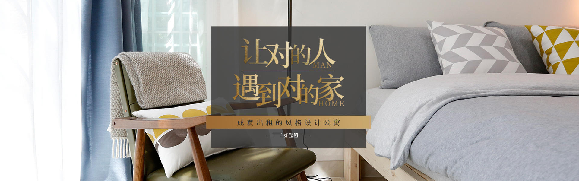 北京租房,北京白领公寓合租 出租,100%实景拍摄【自如网】