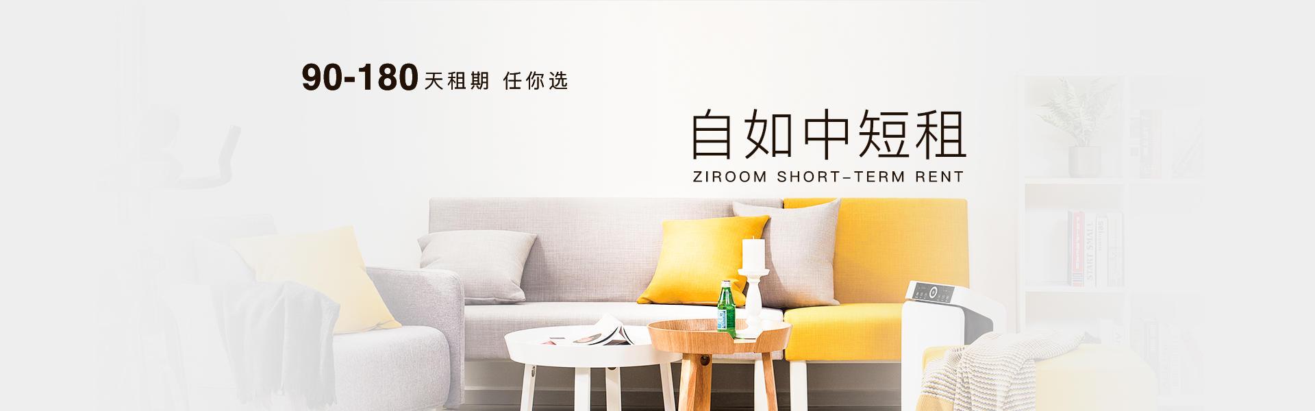 上海租房,上海白领公寓合租|出租,100%实景拍摄【自如网】